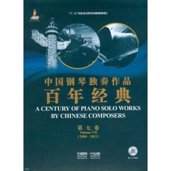 中国钢琴独奏作品百年经典·第七卷(附光盘)