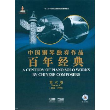 中国钢琴独奏作品百年经典·第六卷(附光盘)