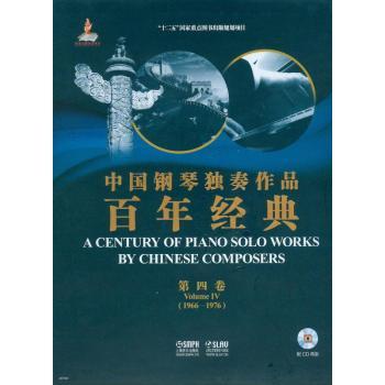 中国钢琴独奏作品百年经典·第四卷(附光盘)