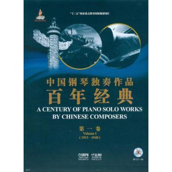 中国钢琴独奏作品百年经典·第一卷(附光盘)