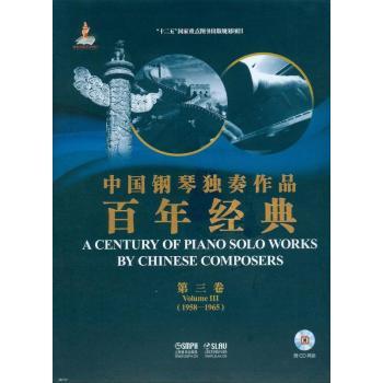 中国钢琴独奏作品百年经典·第三卷(附光盘)