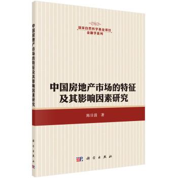 中国房地产市场的特征及其影响因素研究