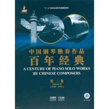 中国钢琴独奏作品百年经典•第二卷(附光盘)