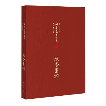 开卷十五年精选 纸香墨润