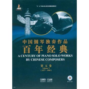 中国钢琴独奏作品百年经典·第五卷(附光盘)