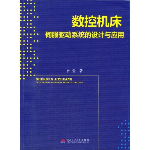 数控机床伺服驱动系统的设计与应用