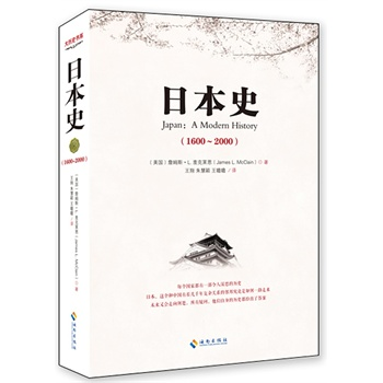 日本史(1600-2000)