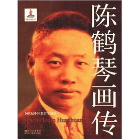 20世纪中国教育家画传:陈鹤琴画传