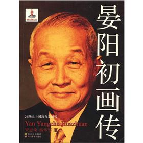 20世纪中国教育家画传:晏阳初画传