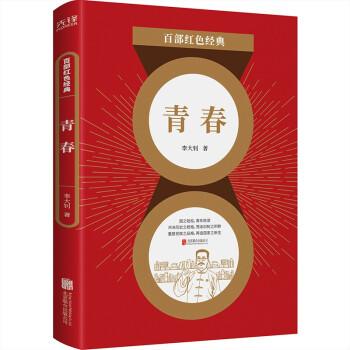 百部红色经典:青春(初刊于新文化运动重要阵地、革命 进步期刊《新青年》)