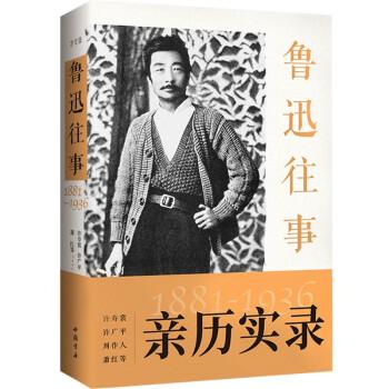 鲁迅往事1881-1936