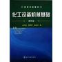 化工设备机械基础(董大勤)(第四版)