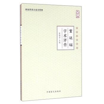 董廷瑶学术评传(大字版)/中华中医昆仑