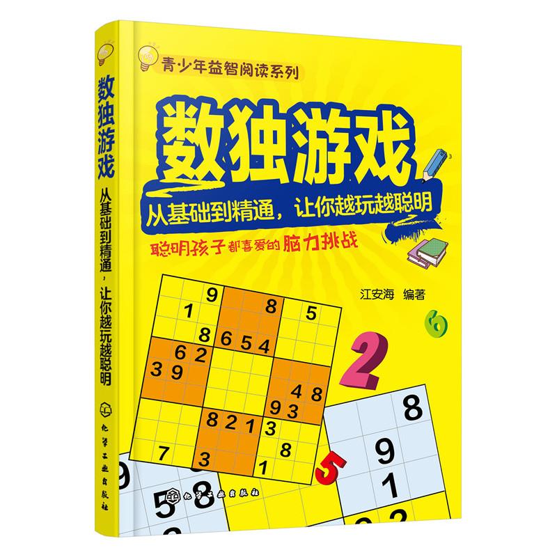 数独游戏——从基础到精通,让你越玩越聪明