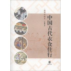 中国古代衣食住行 插图珍藏本