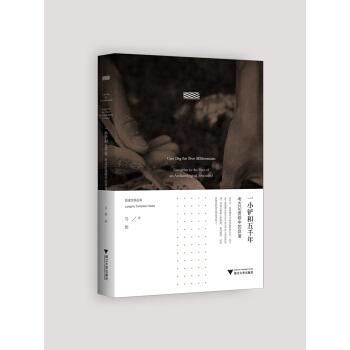一小铲和五千年:考古记者眼中的良渚  良渚文明系列丛书