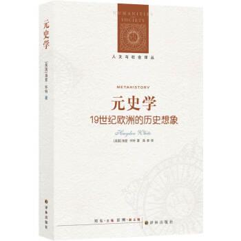人文与社会译丛:元史学:19世纪欧洲的历史想象(新编版)