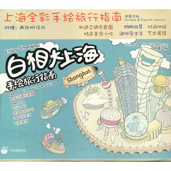 白相大上海—手绘旅行指南