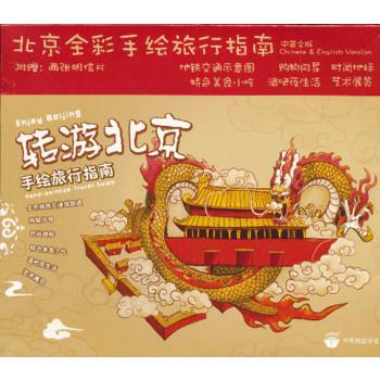转游北京—手绘旅行指南