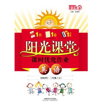 2013年05月   2013秋阳光课堂三年级英语pep上册   fun书 高清图片