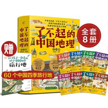 了不起的中国地理(全八册)