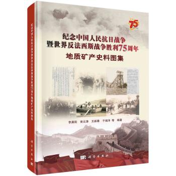纪念中国人民抗日战争暨世界反法西斯战争胜利75周年地质矿产史料图集