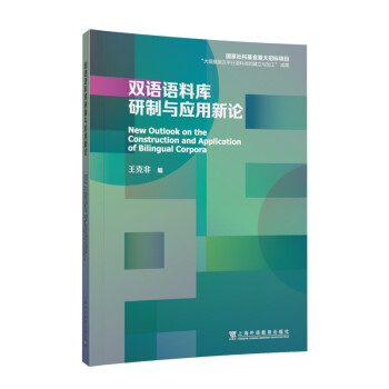 双语语料库研制与应用新论