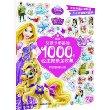 新版女孩子必备的1000个公主贴纸全收藏(我的萌宠乐园) 美国迪士尼公司:童趣出版有限公司