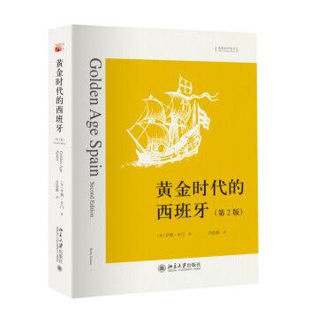 想象欧洲丛书:黄金时代的西班牙(第2版)
