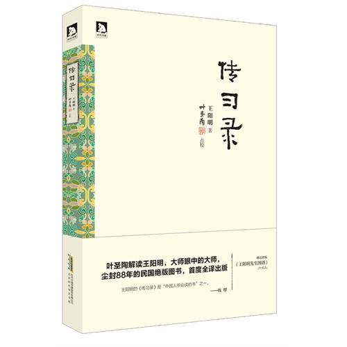 传习录(叶圣陶点校版)