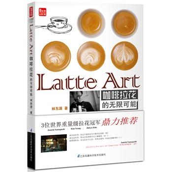 Latte Art 咖啡拉花的无限可能