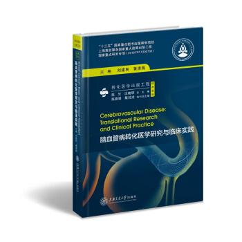 脑血管病转化医学研究与临床实践