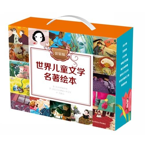 世界儿童文学名著绘本(套装共16册)