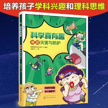 科学真有趣:漫画灾害与防护