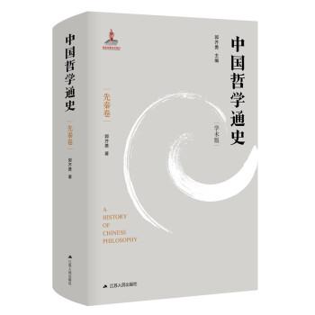 中国哲学通史·先秦卷
