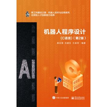 机器人程序设计(C语言)(第2版)