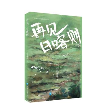 当代藏族女作家散文自选丛书一再见日喀则
