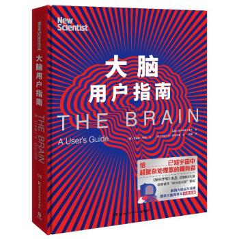 大脑用户指南