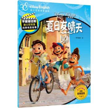 不能错过的迪士尼双语经典电影故事(官方完整版)夏日友晴天