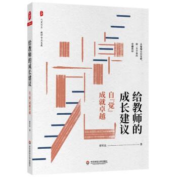 """大夏书系·给教师的成长建议:自""""觉""""成就卓越"""