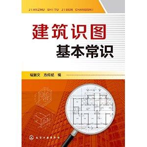 建筑识图基本常识