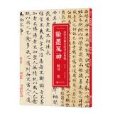 翰墨风神·楷书卷/故宫名篇名家书法典藏(修订版)
