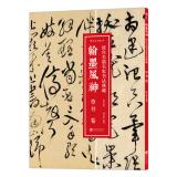 翰墨风神·草书卷/故宫名篇名家书法典藏(修订版)