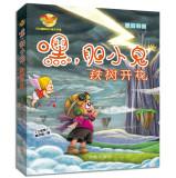 方方蛋原创儿童文学馆·嘿,胆小鬼:铁树开花