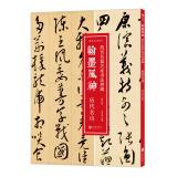 翰墨风神·历代名诗/故宫名篇名家书法典藏(修订版)
