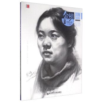 金榜教学(素描头像)/第1线美术高考系列丛书