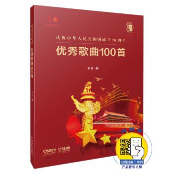 庆祝中华人民共和国成立70周年优秀歌曲100首 扫码开启音乐之旅