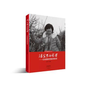 阳光下的芬芳--记全国优秀教师李芳/时代楷模系列丛书