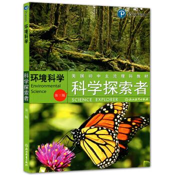 科学探索者 环境科学 (第三版2018修订版)