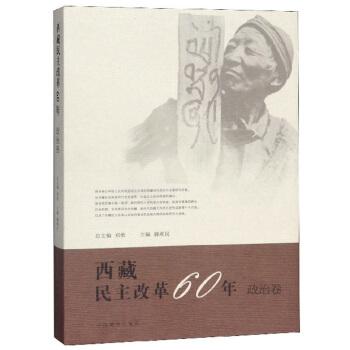 西藏民主改革60年(政治卷)
